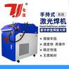 手持式激光焊接机东莞,台谊激光生产销售
