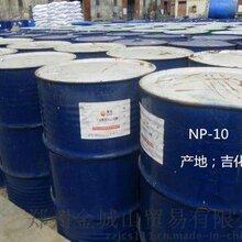 吉化np-10洗滌原料助劑np-10圖片