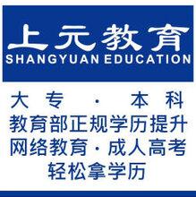 成人學歷提升來蘇州上元教育滸關校,專升本,高起專,遠程教育