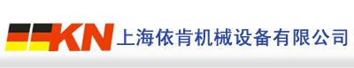 上海依肯機械設備有限公司
