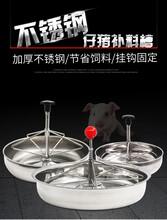 不銹鋼仔豬補料槽圓形仔豬料槽小豬食槽采食槽喂料盆圖片