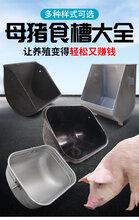 不锈钢母猪食槽产床喂料槽养猪设备定位栏下料槽钢板母猪食槽图片