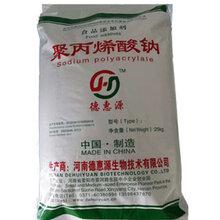 食品级聚丙烯酸钠用途