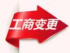 上海公司變更流程詳解
