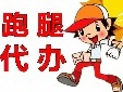 上海公司轉讓代辦公司轉讓收購公司圖片