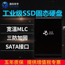 國科石存K10工業級固態硬盤SSD圖片