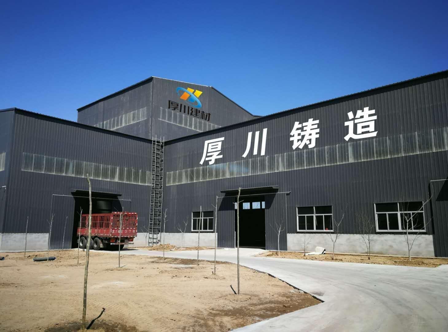 沧州厚川建筑器材有限公司
