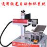 通用激光专业销售激光喷码机,激光打标机,CO2激光喷码机,激光焊接机,激光切割机