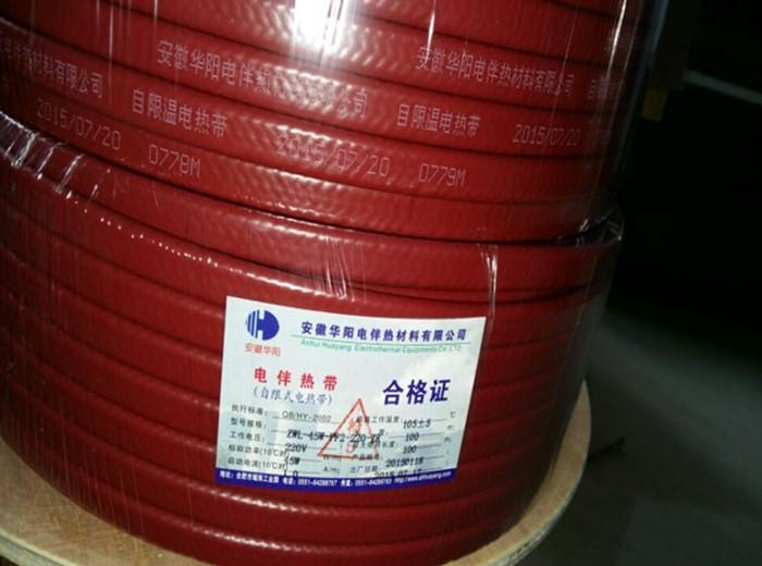 华阳制造中温电伴热带/防爆电伴热带