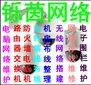 青浦區智能會議公司,崧秀路商鋪監控安裝,樓宇網絡電話維修圖片