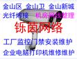 嘉興平湖市攝像頭安裝-光纖布線熔接-振港路IT外包-網絡調試公司圖片