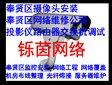 奉賢區知名網絡調試公司/南橋鎮IT外包服務公司圖片