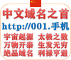 絕品數字中文域名轉讓圖片