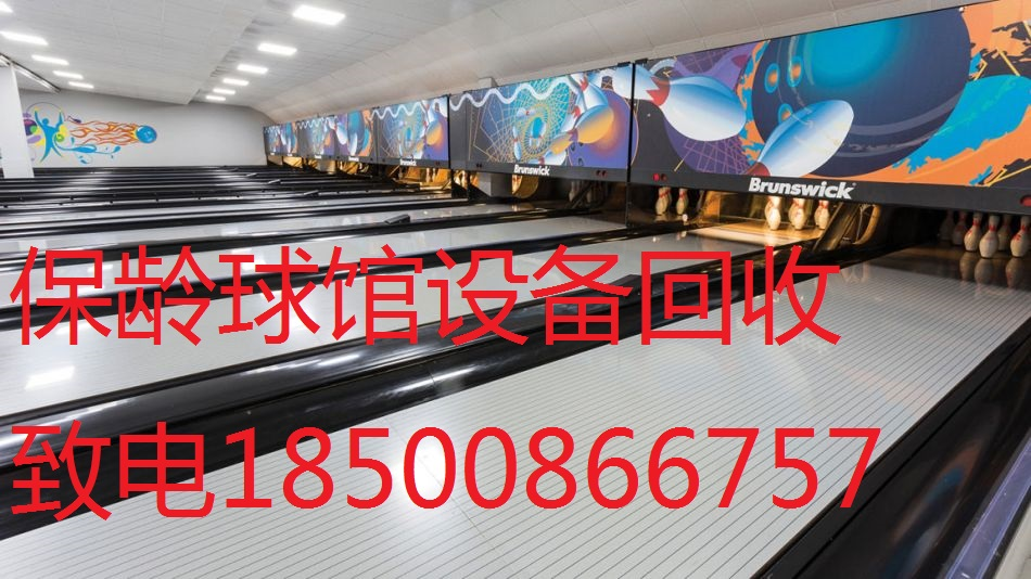北京回收保龄球设备
