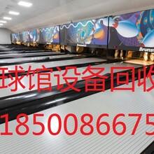 北京回收保齡球設備圖片