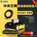 廣州榮匠中央空調檢測機器人管道清洗機器人