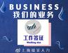 蘊菲人力協助浙江紹興韓國籍客戶申請工作簽證