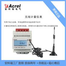 无线通讯计量仪表ADW300/4G安科瑞无线计量装置4G无线通讯图片
