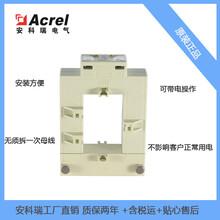 開合式電流互感器AKH-0.66/KK-8050450/5安科瑞互感器改造圖片