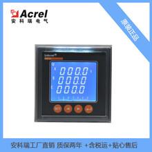 多功能電能表PZ72L-E4/C三相四線LCD液晶顯示485通訊安科瑞圖片