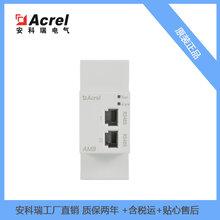 機房小母線監控裝置AMB100-A始端箱監控裝置三相交流1路485圖片