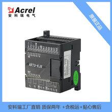 脈沖信號采集裝置ARTU-KJ8電流信號采集裝置8路開關量信號采集圖片