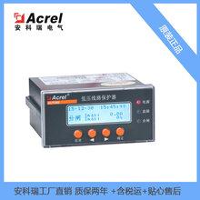 安科瑞低压线路保护器ALP200-100数字式线路保护三线电流事件记录图片
