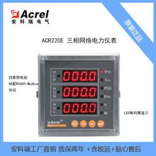 三相多功能仪表ACR220E智能网络电力仪表全电参量四象限电能图片
