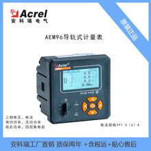 Modbus協議電能表AEM96/C三相四線電能表嵌入式安裝諧波測量圖片