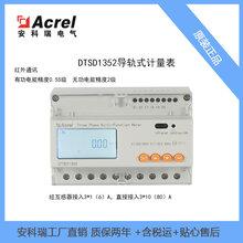 电子式三相电能表DTSD1352/FC导轨式电能表485通讯峰平谷统计图片