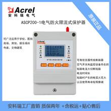 厂家安科瑞灭弧短路保护器ASCP200-1微秒级短路保护用于学校医院图片