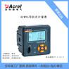 諧波測量儀表AEM96/C三相四線電能表中英文顯示智能電能表