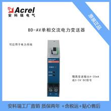 電流變送器BD-3I3電力變送器三相相交流電流4-20mA輸出圖片