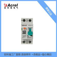 电弧故障保护电器AFDD-32额定电流32A以下交流电路预防电气火灾图片