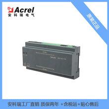 安科瑞绝缘监测装置AMC16Z-FJY直流绝缘监测通信机房监控图片
