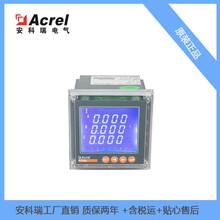 智能三相交流電能儀表PZ96L-E4/C安科瑞多功能電表LCD顯示圖片