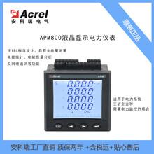 多功能網絡電力儀表泵站電氣監測APM830電能質量監測儀表中英文圖片