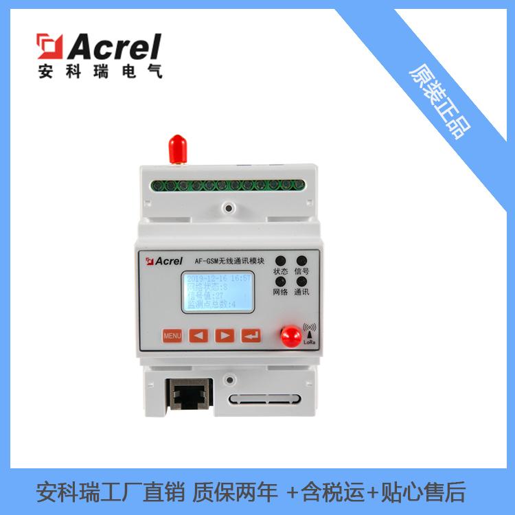 远程无线数据采集设备AF-GSM500-4G-6S数据转换模块6路485