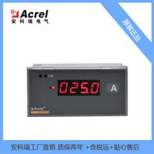 安科瑞壓力表PZ96B-DI/C數顯控制儀表測量直流電流直流電壓圖片