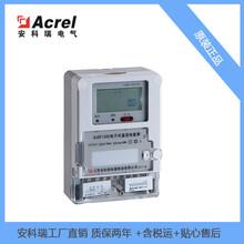 光伏直流电能计量表DJSF1352电子式直流电能表储能直流信号设备图片