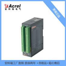 多回路開關控制裝置ARTU-K16安科瑞遙信單元16路開關量采集導軌圖片