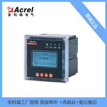 IT配电系统绝缘监测仪AIM-T300工业绝缘监测工厂交直流不接地系统图片