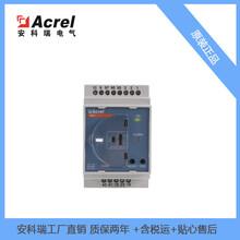 剩余電流繼電器ASJ10-LD1C導軌安裝繼電器電流越限報警圖片