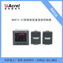 加熱除濕控制器WHD72-22柜內濕度控制器數字式溫濕度控制器2路圖片