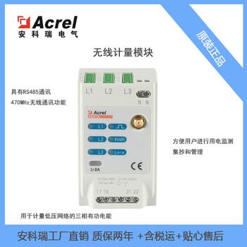 三相有功电能表AEW100-D20WXCG472MHZ无线通讯仪表磁钢取电