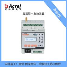用电安全预警设备ARCM300T-Z-2G牧场安全用电监控装置图片
