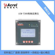 工业绝缘监测装置AIM-T300工业绝缘监测仪480V以下交直流图片