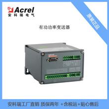 功率變送器BD-4P安科瑞有功功率變送器三相四線1路隔離輸出圖片