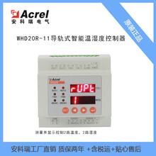數顯溫濕度控制器WHD20R-11/J加熱除濕控制器顯示控制1路溫濕度圖片