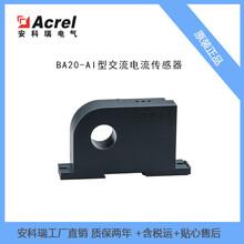 交流電流傳感器BA20-AI/I單相交流電流0-200A電流信號采集圖片
